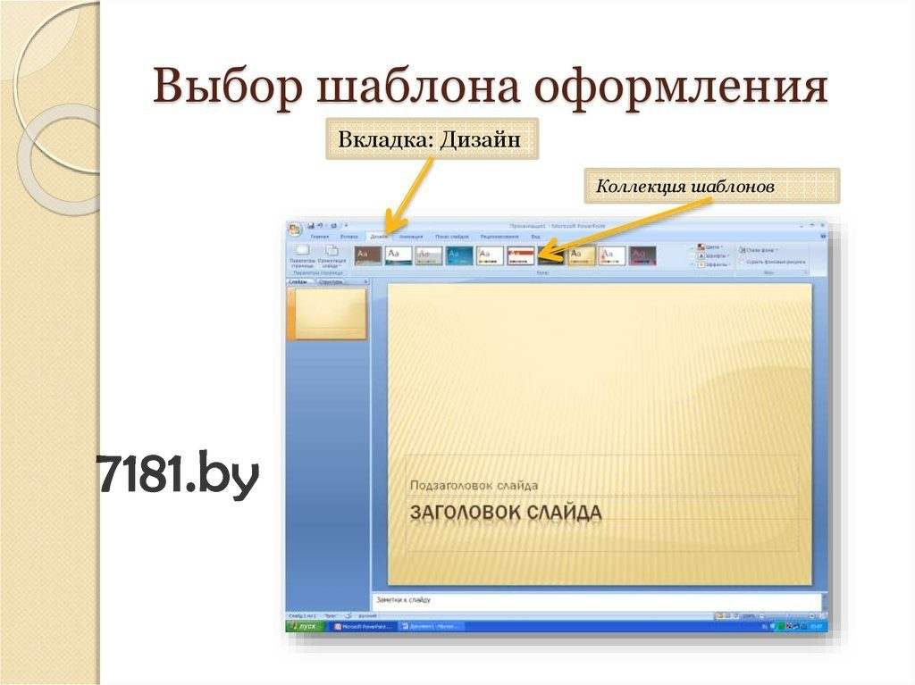 создание презентации на компьютере